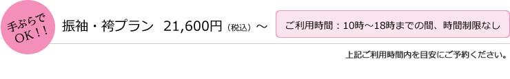 振り袖・袴プラン 15,750円~