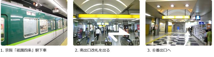 京阪「祇園四条」駅下車。