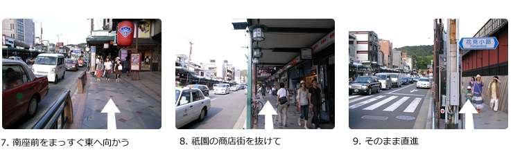 祇園の商店街を抜けてそのまま直進