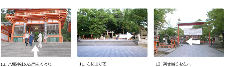 八坂神社の西門をくぐり