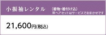 小振袖レンタル(着物・着付け・ヘアセット込) 15,750円