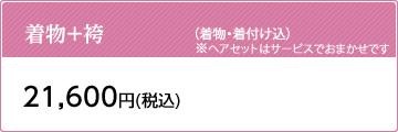 着物+袴(着物・着付け・ヘアセット込) 15,750円