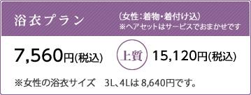 浴衣プラン 10,500円(税込)