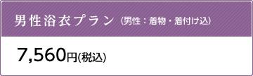 男性浴衣プラン 7,250円(税込)