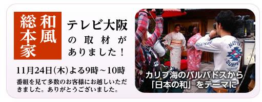 大阪テレビで染匠きたむらが紹介されました!